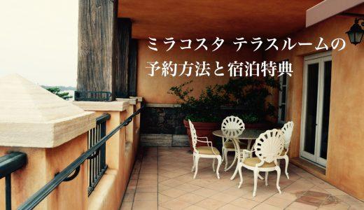 ミラコスタ テラスルームの予約方法と宿泊特典をご紹介!