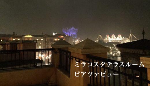 ミラコスタ テラスルーム ピアッツァビューの景色をご紹介!~宿泊当日の流れ~