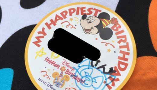 ディズニーで過ごす誕生日ではバースデーシールを貰おう!