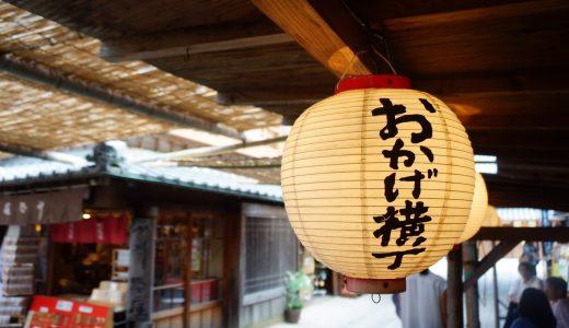 伊勢神宮の内宮☆おかげ横丁のデートプランをご紹介!