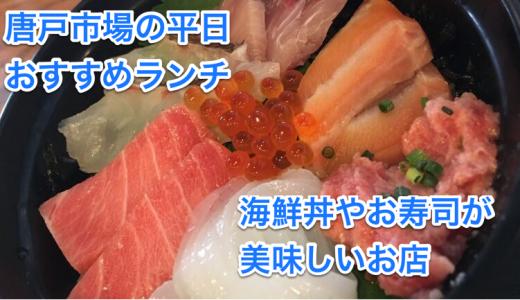 唐戸市場の平日おすすめランチ。海鮮丼やお寿司が美味しいお店をご紹介!