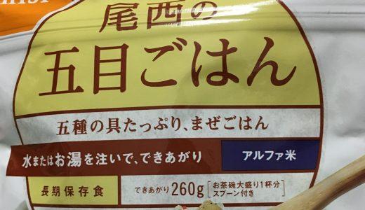 【口コミ】災害時の非常食!尾西のアルファ米の作り方や味の感想をご紹介!