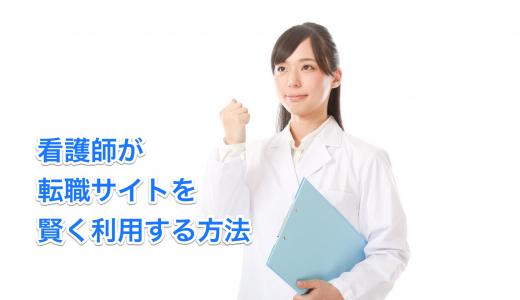 看護師が転職サイトを賢く利用する方法はこれ!