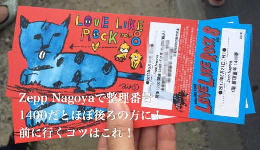 Zepp Nagoyaで整理番号1400だとほぼ後ろの方に!前に行くコツはこれ!