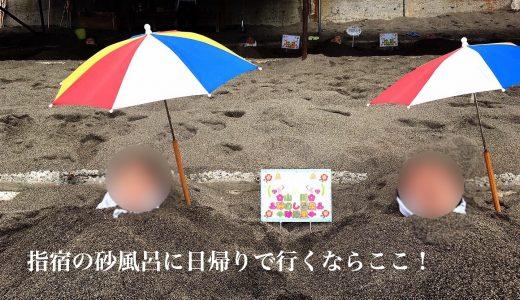 指宿の砂風呂に日帰りで行くならここ!地元民おすすめの2選