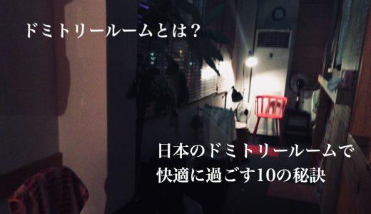 ドミトリールームとは?日本のゲストハウスで快適に過ごす10の秘訣