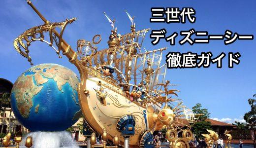 三世代ディズニーシー徹底ガイド【ホテル・食事・アトラクション】
