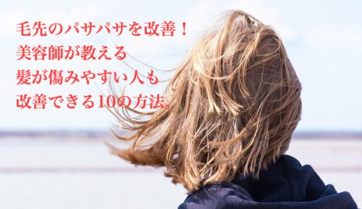 毛先のパサパサを改善。美容師が教える髪が痛みやすい人も改善できる10の方法