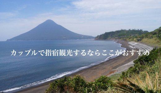 【鹿児島/指宿】カップルで観光するならここがおすすめ!お泊りデートプラン
