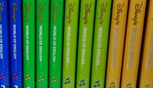 ディズニーの英語システムの効果はこれ!生後2か月から毎日使用した本音