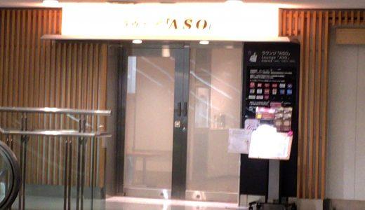 ゴールドカードで利用できる熊本空港のラウンジ「ASO」は快適すぎる空間だった