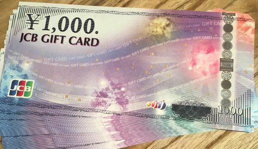 最大5万円分の電子マネーギフトをマイナビ ウエディングでもらう方法を詳しく解説