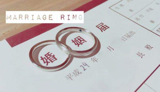 【口コミ】俄(にわか)で結婚指輪を購入。納期や購入の決め手は?