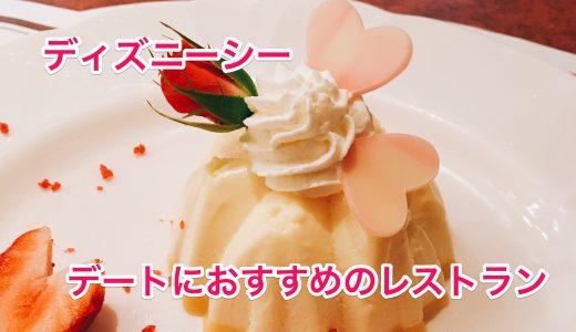 【完全版】ディズニーシー デートにおすすめのレストラン14選