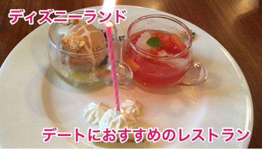 【完全版】ディズニーランド デートにおすすめのレストラン14選