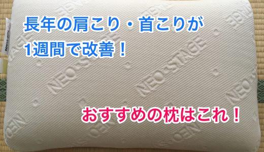【口コミ】長年の肩こり首こりが1週間で改善!おすすめの枕はこれ!