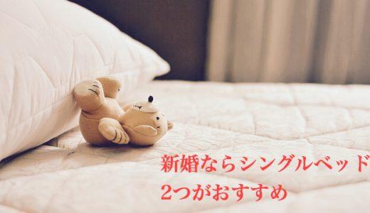 新婚ならシングルベッド2つがおすすめ!段差をなくす方法も!