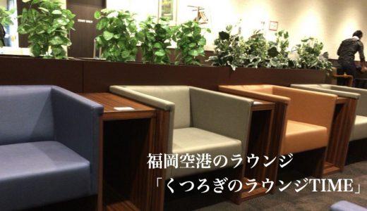 ゴールドカードで利用できる福岡空港のラウンジ「くつろぎのラウンジTIME」は快適すぎる空間だった