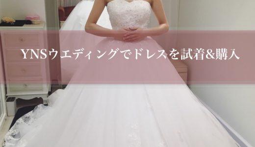 YNSウエディング東京サロンでドレスを試着・購入!作りや生地は?
