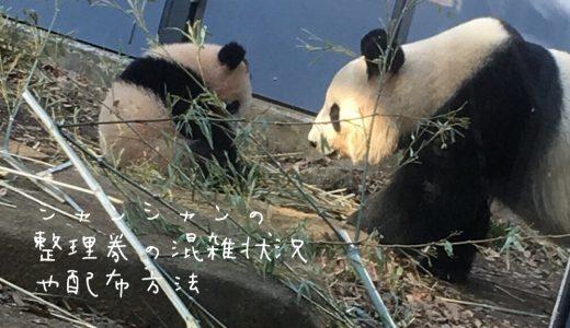 【上野動物園】シャンシャンの整理券の混雑状況!何時にどこで配布?