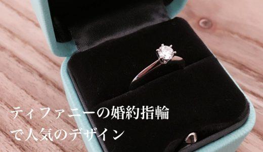 ティファニーの婚約指輪で人気のデザインはティファニーセッティング!その他は?