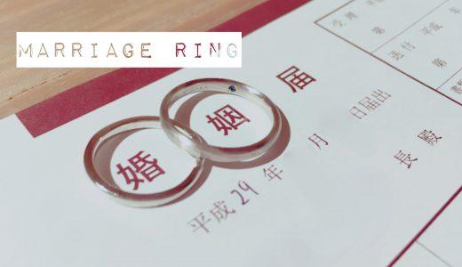 結婚指輪や婚約指輪を購入する時もらえるお得な特典まとめ。商品券やジュエリーも