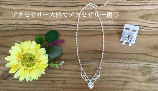 花嫁の聖地!アクセサリー大橋 浅草橋店でブライダル用のネックレスとピアスを購入。