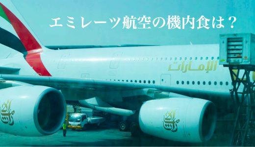 エミレーツ航空の機内食は?エコノミークラスを利用してきた