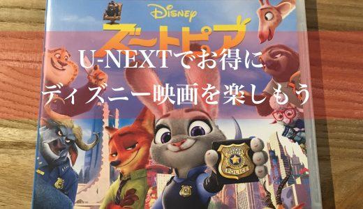 「U-NEXT」でお得にディズニー映画を楽しもう