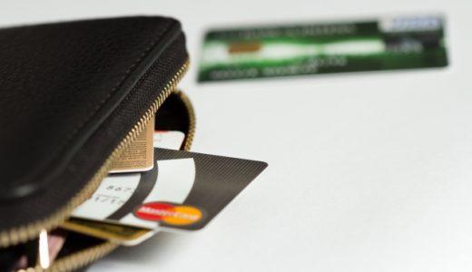 後から分割ができる年会費永年無料のクレジットカードまとめ。使い勝手がいいのはこれ!