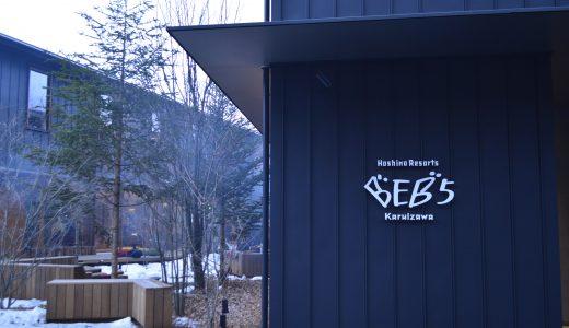 【口コミ】星野リゾートBEB5軽井沢に泊まってきた。35歳以下はリーズナブルな価格で泊まれるホテル。