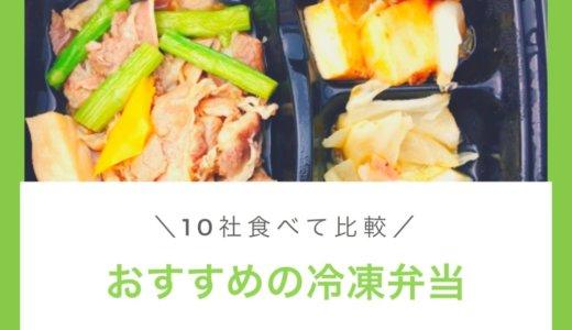 10社食べて比較!本当におすすめできる冷凍弁当の宅配サービス人気ランキング