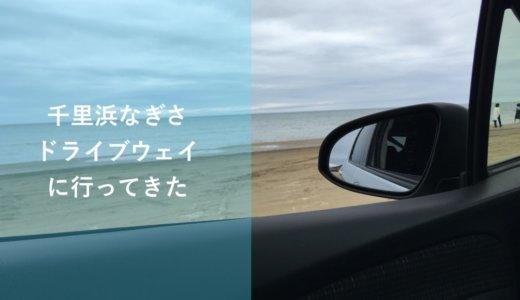 千里浜なぎさドライブウェイの行き方・アクセスは?